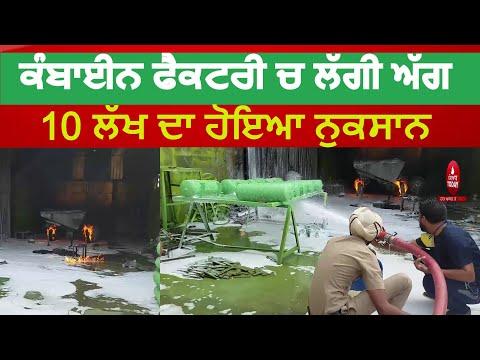 Combine Factory Fire -Loss Of Rs 10 Lakh  | Nabha News| Punjab News | India News