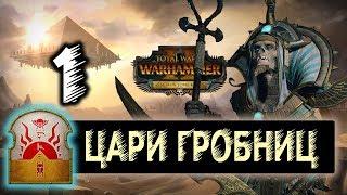 Цари Гробниц прохождение Total War Warhammer 2 за Хатепа - #1