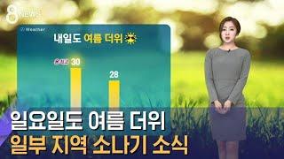 [날씨] '서울 28도' 일요일도 여름 더위…소나기 소…