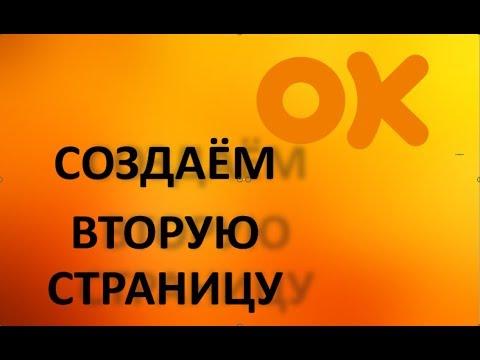 Создать новую страницу в Одноклассниках | Второй профиль – Легко!