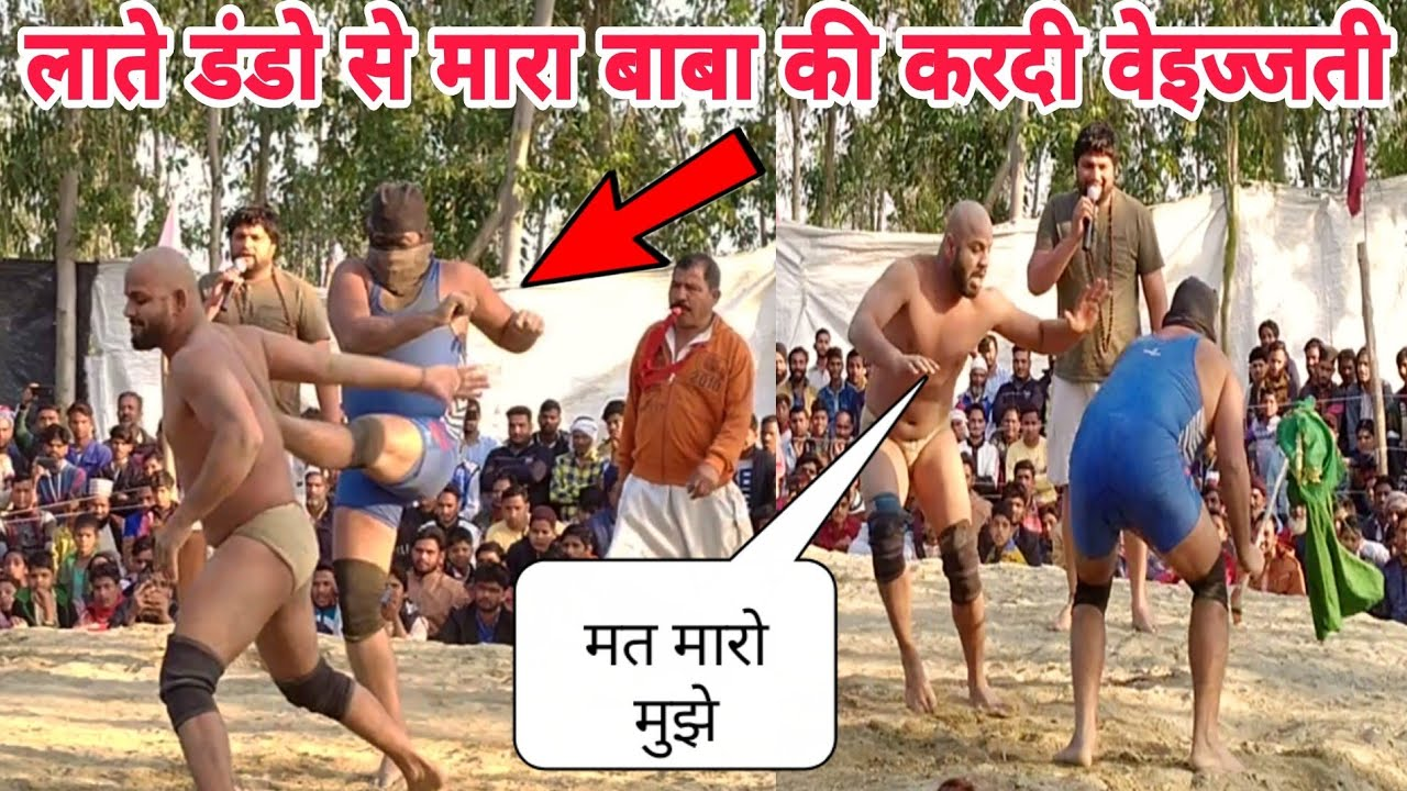 बाबा लाडी की लातो डंडो से मारकर की वेइज्जती बाबा जी को आया खतरनाक गुस्सा baba ladi  baba ladi kushti