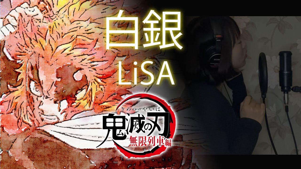 【歌詞付き】白銀-LiSA-【アニメ「鬼滅の刃」無限列車編ED/フルアレンジver/Cover by YURURI