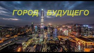 Шэньчжэнь. Город-символ экономического чуда. Из деревушки в мировой центр инноваций.