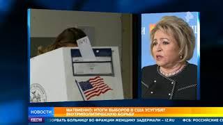 Итоги американских выборов прокомментировали в Совфеде