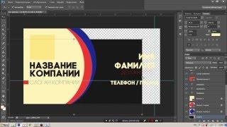 Photoshop Практик - урок по созданию фирменной визитки