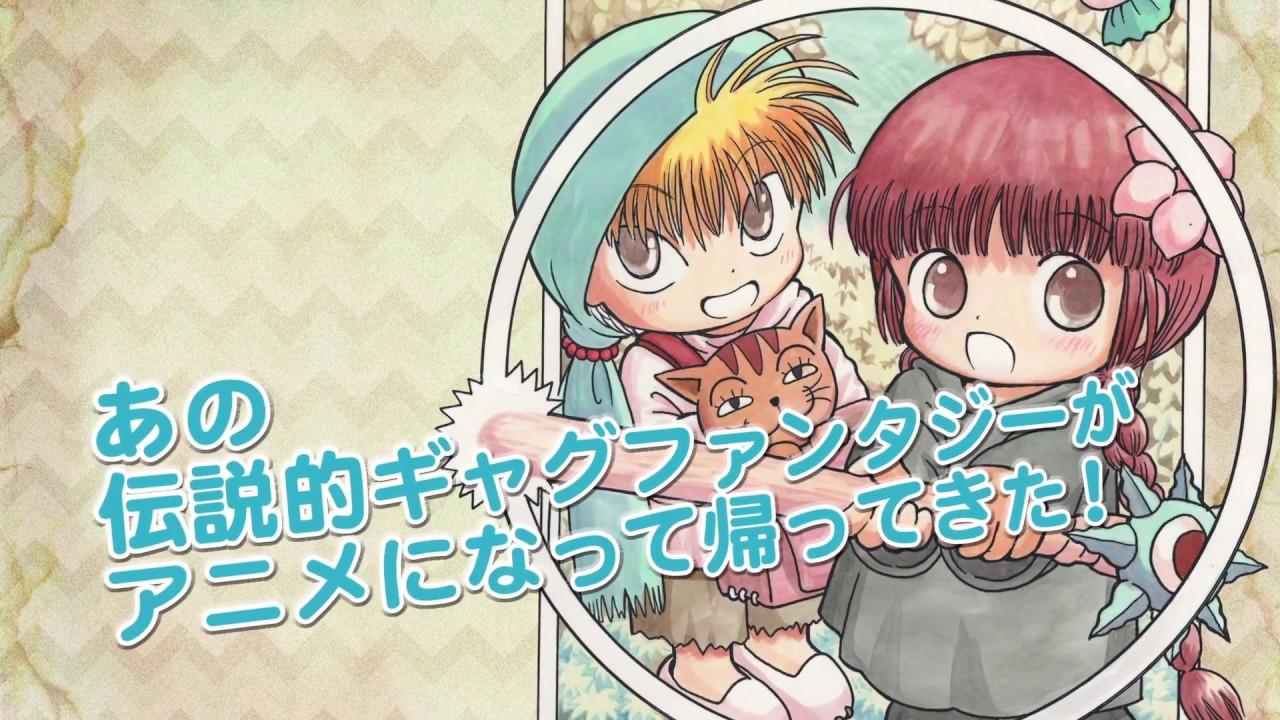 「魔法陣グルグル」TVアニメ化決定!!PV - YouTube
