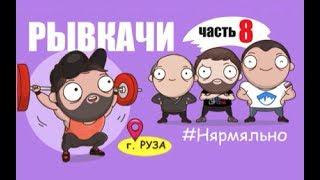 РЫВКАЧИ / Кокляев, Скоромный, Клоков