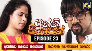 Agni Piyapath Episode 23 || අග්නි පියාපත්  ||  09th September 2020 Thumbnail