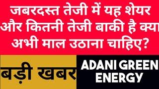 ADANI GREEN ENERGY |जबरदस्त तेजी में यह शेयर और कितनी तेजी बाकी है क्या अभी माल उठाना चाहिए?
