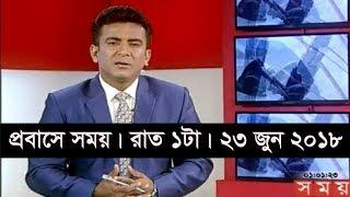 প্রবাসে সময় । রাত ১টা। ২৩ জুন ২০১৮ | Somoy tv News Today | Latest Bangladesh News