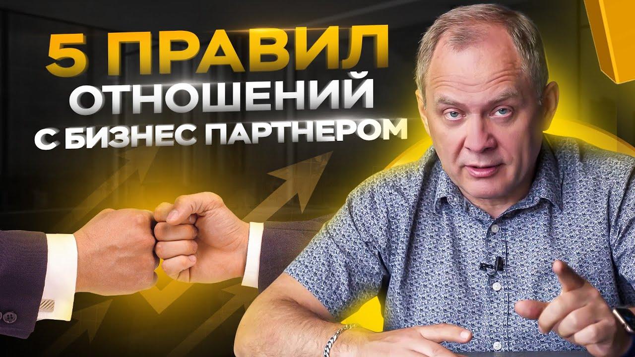 5 правил в отношениях с бизнес партнером / Александр Высоцкий 16+