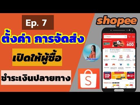 ตั้งค่าการจัดส่ง shopee   วิธีตั้งค่าร้านค้า เปิดให้ผู้ซื้อชำระเงินปลายทางผ่าน shopee  