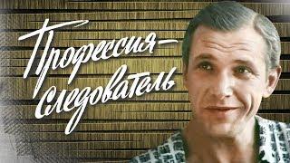 Профессия — следователь. 3 серия (1984). Советский детектив | Фильмы. Золотая коллекция