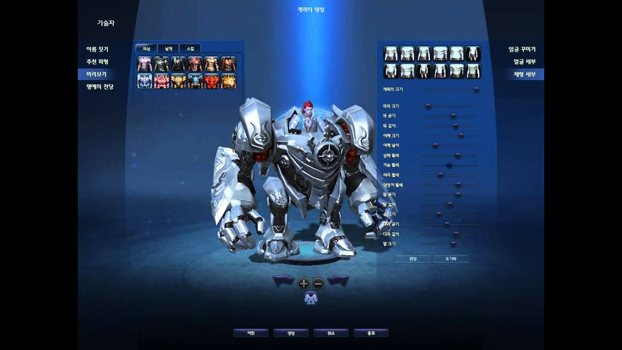 Morph Method: Gorocle | Game Guide | Aion Online