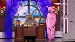 Год собаки передает полномочия году свиньи | Новогоднее Шоу Братьев Шумахеров