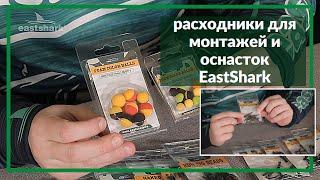 Расходники для монтажей и оснасток от EastShark