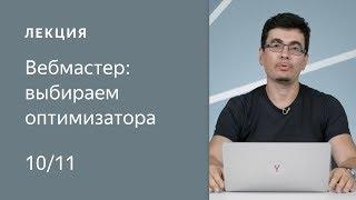 Поисковая оптимизация сайта: как выбрать оптимизатора и принять его работу