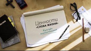 Культура взаимоотношений / Урок 4 «Истина» / «Слово жизни» / Маттс-Ола Исхоел