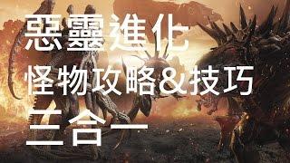 影子解說 惡靈進化 三隻怪物的攻略與技巧 (遊戲視頻)