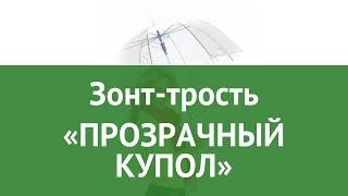 Зонт-трость «ПРОЗРАЧНЫЙ КУПОЛ» обзор SU 0009 бренд Bradex производитель Bradex (Израиль)