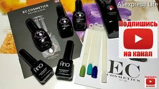 #распаковка #алиэкспресс #посылки  Мега распаковка товаров с Алиэкспресс/ЕС Gelike