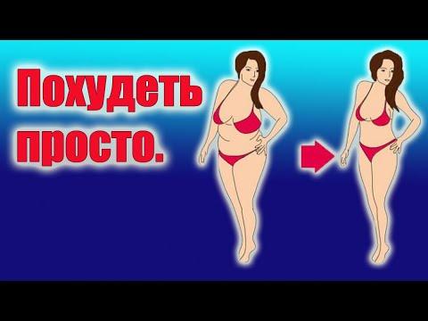 Диета для похудения.Как