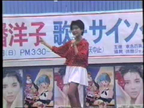 小幡洋子 歌とサイン会 1985/7/7 不思議色ハピネス あなただけDreaming マジカルエミ