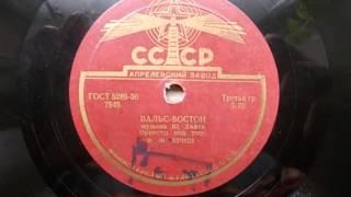 Вальс-бостон-Оркестр п/у Ф.Криша (1938,переиздание)