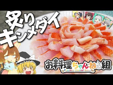 【料理 #17】よっしいはキンメダイの炙り刺身を食べたい 【ゆっくり実況】