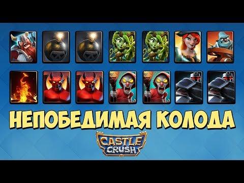 Castle Crush | Колода для 1, 2, 3, 4, 5, 6 замка