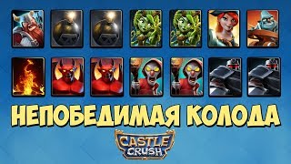 Castle Crush | Колода для 1, 2, 3, 4, 5,...