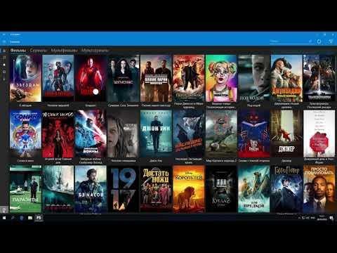 fs клиент, бесплатные фильмы онлайн, лицензия microsoft store
