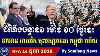 ទាហាន អាមេរិក ចុះមកយកសាលសពនៅប្រទេស កម្ពុជា, Cambodia Hot News, Khmer News Today