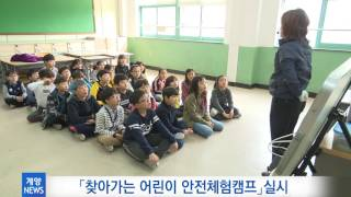 4월 4주_「찾아가는 어린이 안전체험캠프」실시 영상 썸네일