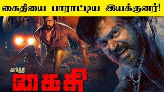 Director who appreciated 'Kaithi' movie