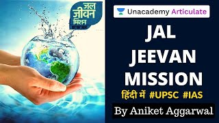 Jal Jeevan Mission | क्या है ये Mission? | Current Affairs 2020 | By Aniket Aggarwal
