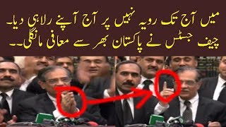 Chief Justice Saqib Nisar Crying in Press Conference and Also Sorry to All Pakistan