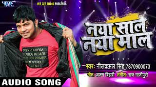 (BF Vs GF) NEW YEAR Special Song 2018 Neelkamal Singh Naya Saal Naya Maal Bhojpuri Hit Songs