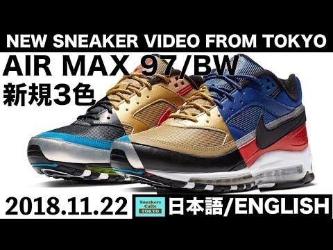ナイキ-エアマックス97/bw-新規3色登場-nike-air-max-97/bw-volt-silver-gold-[日本語/english]