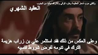 هزيمة الترك من بني شهر وخضوعهم لقرارات الشيخ الشبيلي معركة زخران Youtube
