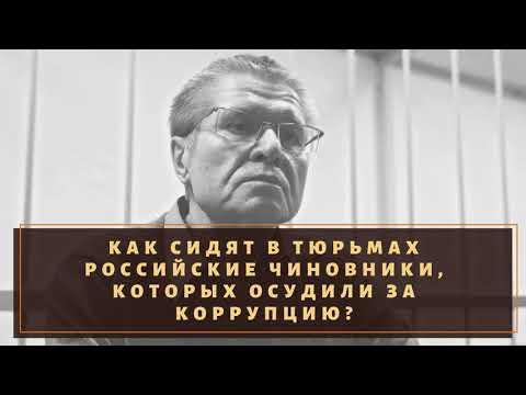 Как сидят в тюрьмах российские чиновники, которых осудили за коррупцию?