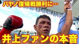"""井上尚弥に惨敗したパヤノの復帰戦勝利に""""ある真実""""が判明してしまう…"""