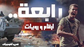 مصر العربية | رابعة .. أرقام و روايات