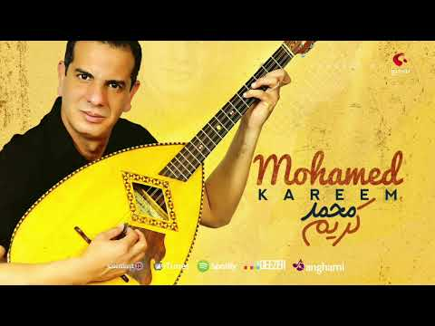 Mohamed Karem 2018 ... El Houlm
