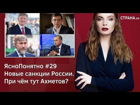 Новые санкции России. При чём тут Ахметов? | ЯсноПонятно #29 by Олеся Медведева thumbnail