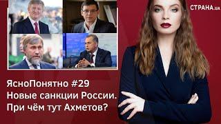 Новые санкции России. При чём тут Ахметов? | ЯсноПонятно #29 by Олеся Медведева