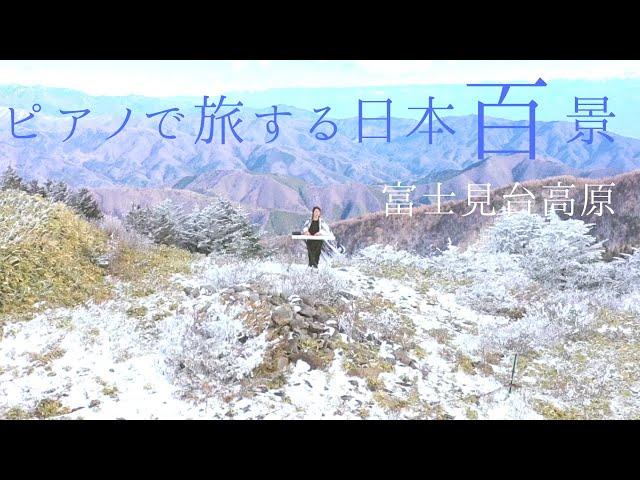 雪積もる山頂の絶景!「富士見台高原」でピアノを演奏してみると? ピアノで旅する日本百景【浮世音】 Vol.46 山地真美 / 長野県 富士見台高原