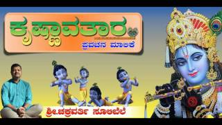 Chakravarthy Sulibele - Krishnavatara - Part 1
