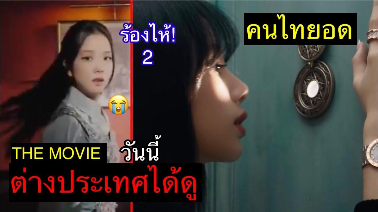 ลิซ่าร้องไห้ จีซูก็...? /ต่างประเทศร้องไห้!😭บลิ๊งค์ไทยอดดูสถานการณ์แย่ลง