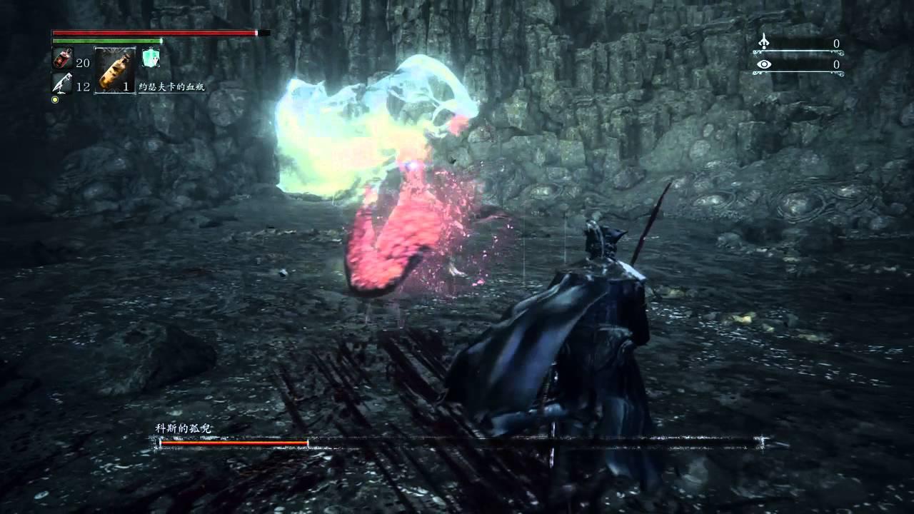 Bloodborne DLC古老的獵人 一週目 千陰+豬肉刀 VS 科斯的孤兒 - YouTube